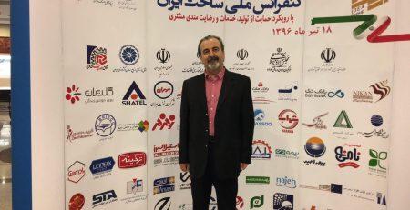 کنفرانس ساخت ایران